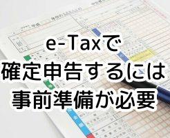 e-Taxでの確定申告のやり方【e-Tax利用までの事前準備編】