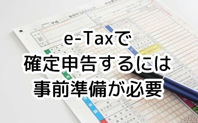 E tax やり方 ネットで確定申告 e-Taxのやり方