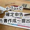e-Taxでの確定申告の方法【確定申告書の作成~提出まで】