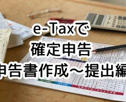 e-Taxでの確定申告の方法【確定申告書の作成~提出まで