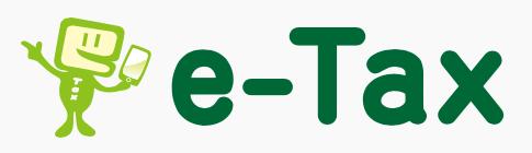 電子申告「e-Tax(イータックス)」