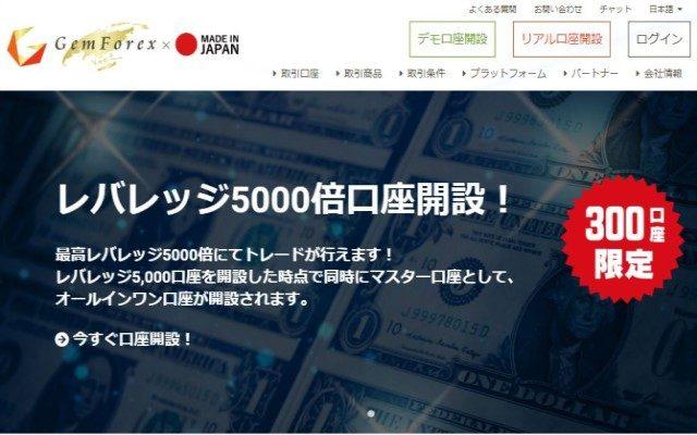 【300口座限定】GEMFOREXのレバレッジ5,000倍口座キャンペーン+裏技で取引毎にキャッシュバックを得る口座開設方法