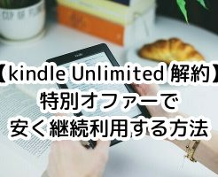 【Amazon kindle Unlimited 解約】の仕方で得する!安い割引料金で期間延長する方法