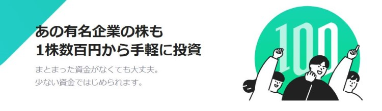 LINE証券の特徴:最小投資額は100円から