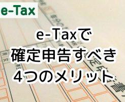 e-Taxで確定申告するべき4つのメリット(来年からは青色申告者は「損」をする訳 )
