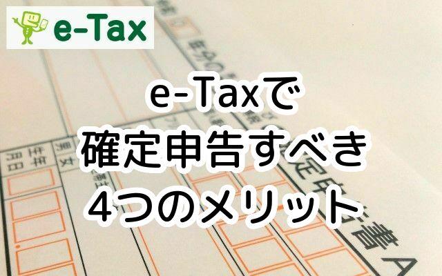 e-Taxで確定申告するべき4つのメリット(2021年からはe-Tax申告でなければ、青色申告者は控除額が減額に! )