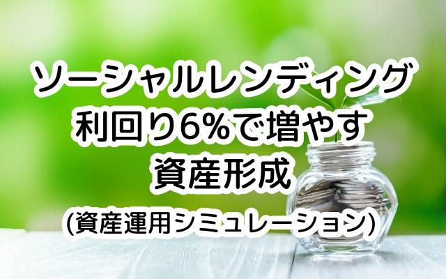 ソーシャルレンディング利回り6%で増やす資産形成(利回り計算シミュレーション)