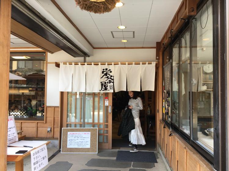 高尾山 栄茶屋