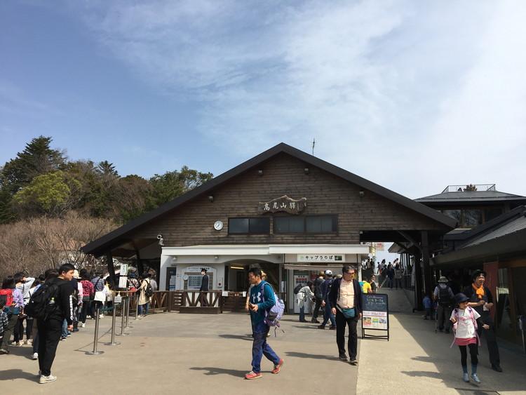 高尾山ケーブルカー 山麓駅前に到着