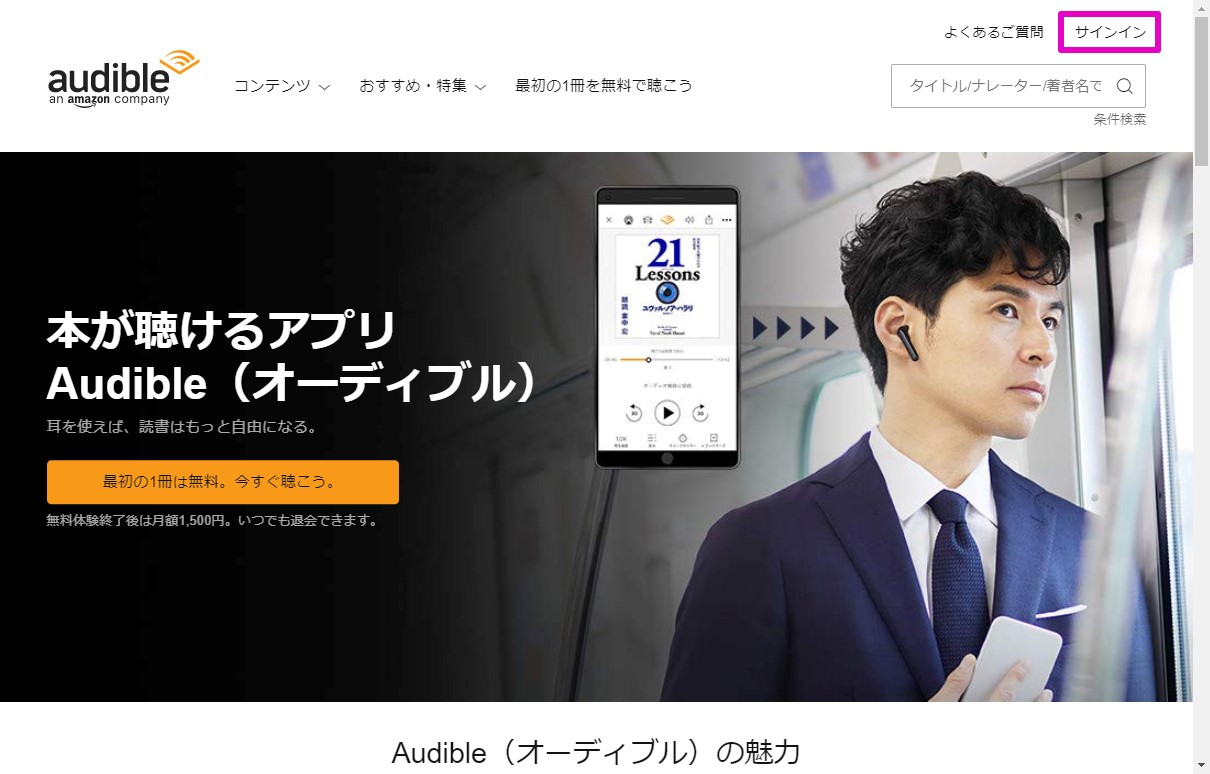 Audibleの解約