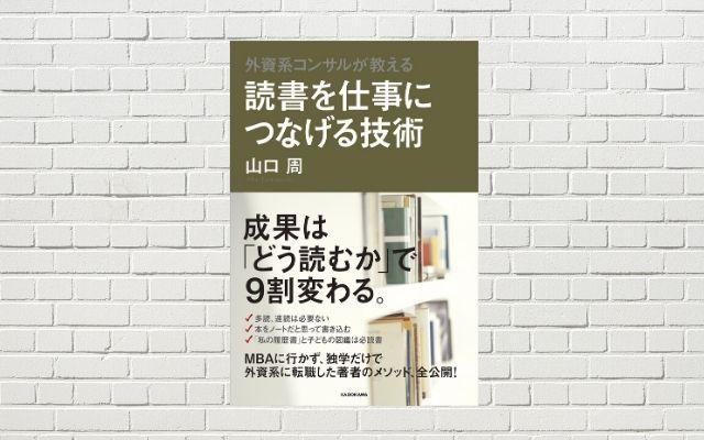 【書評/要約】読書を仕事につなげる技術(山口周 著)(★4)