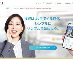 東証1部会社運営の不動産投資型クラウドファンディング「リンプル(Rimple)」の特徴・メリット