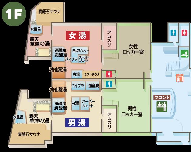 湯乃泉 草加健康センター フロアマップ
