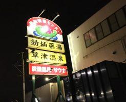 湯乃泉 草加健康センター:爆風ロウリュウサウナに完全ノックアウト!ディープリラックスが味わえ、「あまみ」体験もできた
