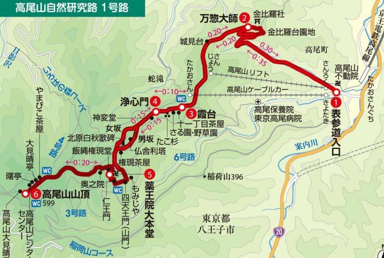 高尾山登山マップ