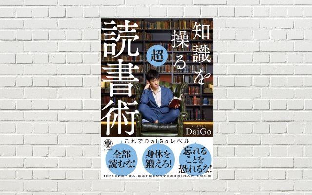 【書評/要約】知識を操る超読書術(メンタリストDaigo 著)(★4)