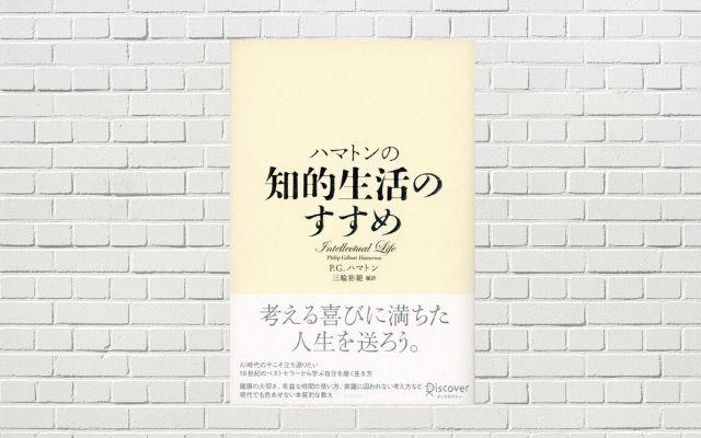 【書評/要約】ハマトンの知的生活のすすめ(P.G.ハマトン、三輪裕範 著)(★4.5)
