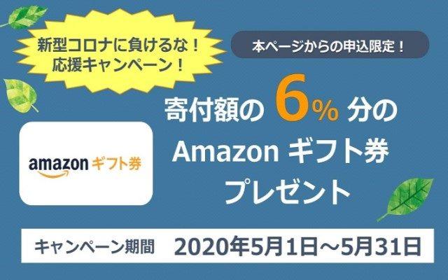 【ふるさとプレミアム】ふるさと納税寄付額に応じ「Amazonギフト券 コード 6%プレゼント」キャンペーンは5/31まで