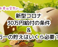 【新型コロナ】30万円給付はどんな世帯が対象か?突然襲う不幸で生活不安に陥らないためにお金(備え)はいくら必要か?