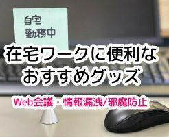 在宅ワークに便利なおすすめグッズ~Web会議・情報漏洩・家族の邪魔/騒音防止に役立つテレワーク関連品