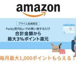 Amazon Paidy 翌月払いで最大3%ポイント還元、毎月最大1000pt還元! クレカなしで翌月まとめ払い可能
