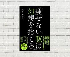 【書評/要約】痩せない豚は幻想を捨てろ(テキーラ村上 著)(★4) 強烈な言葉でデブに喝!