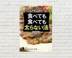 【書評/要約】食べても食べても太らない法(菊池真由子 著)(★4) 科学的に正しく痩せるための方法満載の良書