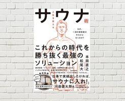 【書評/要約】人生を変えるサウナ術 ~なぜ、一流の経営者はサウナに行くのか?(本田直之、松尾大 著)(★4)