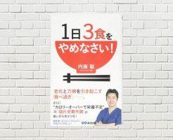 【書評/要約】1日3食をやめなさい!(内海 聡 著)(★4)