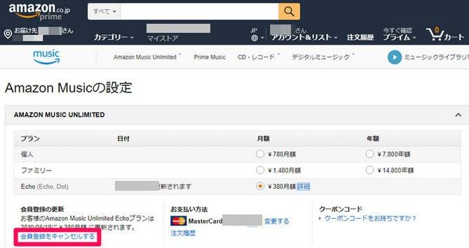 Amazon Musicの設定画面