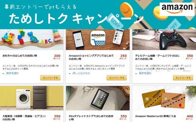 Amazonの「ためしトク」は 購入前のエントリーでポイントもらえる!条件クリアで 数千pt 獲得可能
