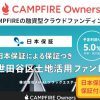 【CAMPFIRE Owners】の日本保証の保証付 ソーシャルレンディング案件(年利5%) への投資を検討中