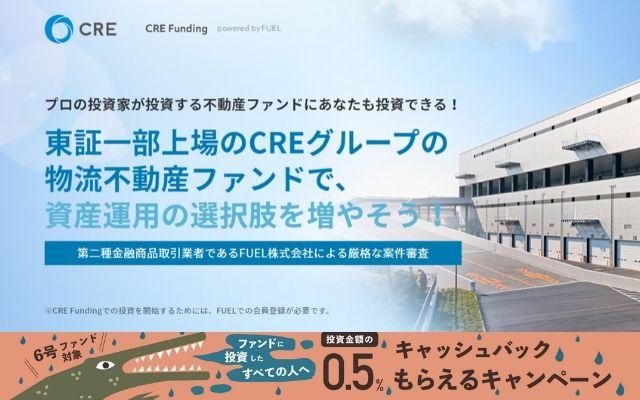 不動産型クラウドファンディング CRE Funding のファンドの特徴・メリット・デメリット。東証一部上場企業運営の安定感・信頼感が強み