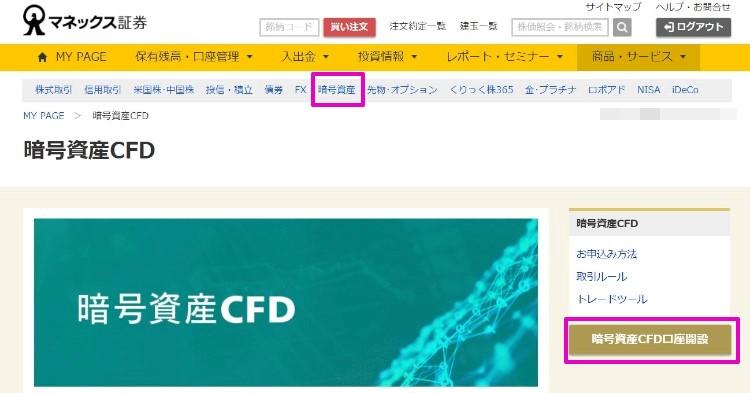 マネックス証券 暗号通貨CFD口座開設画面
