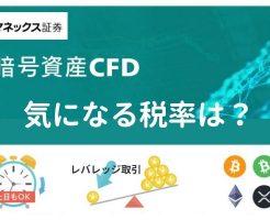 マネックス証券で「暗号資産CFD」の取扱い開始。気になる「税率」は?サービスの特徴についても解説