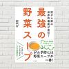 【書評/要約】最強の野菜スープ(前田浩 著)(★4) ~がん予防のみならず高血圧・糖尿病にもに効く最強料理