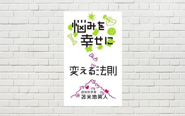 【書評/要約】悩みを幸せに変える法則(苫米地英人 著)(★5)