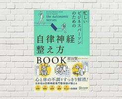 【書評/要約】忙しいビジネスパーソンのための自律神経整え方BOOK(原田賢 著)(★3)