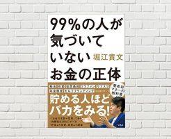 【書評/要約】99%の人が気づいていないお金の正体(堀江貴文 著)(★4) ~古いお金の常識がアップデートされる本