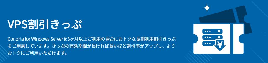 conoha windows server VPS割引きっぷ