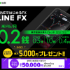 【LINE FX】口座開設&1取引で最大5,000円!さらに取引量に応じて最大5万円がもらえる(7/31まで) 低リスクで現金もらう方法も紹介