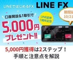 LINE FX 口座開設&1取引で5,000円プレゼントキャンペーン10/2までに延長! 5000円獲得方法&必要入金額(必要証拠金額)など画面付き解説