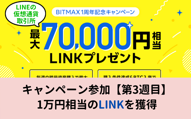 "BITMAX:暗号資産""LINK""を最大7万円相当プレゼント【3週目条件達成】でLINK獲得、LINKのもらい方など解説"