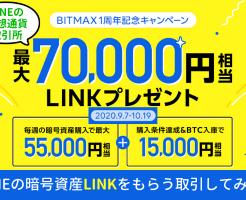 "LINEの仮想通貨取引所BITMAX:LINEの暗号資産""LINK""を最大7万円相当プレゼント。BTC購入でLINKをもらう注意点を解説"