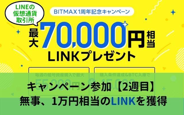 "BITMAX:暗号資産""LINK""を最大7万円相当プレゼントは【2週目】今週もBTC購入でLINK獲得、資産状況は!?"