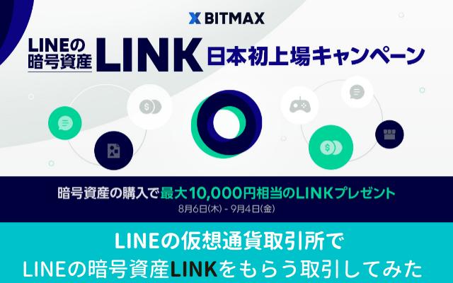 "LINEの仮想通貨取引所BITMAX:LINEの暗号資産""LINK""が最大1万円相当プレゼント(9/4迄)に乗じて取引、即現金化なら約5000円のリターン"