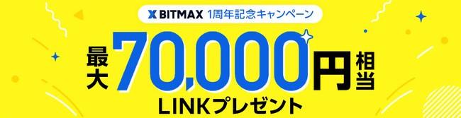 BITMAX:最大7万円相当のLINKもらえるキャンペーン