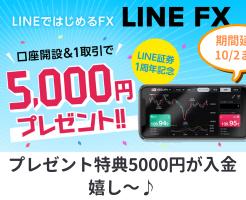LINE FX からプレゼント特典の5000円が本日入金♪ 口座開設キャンペーン10/2(金)まででまだ間に合う