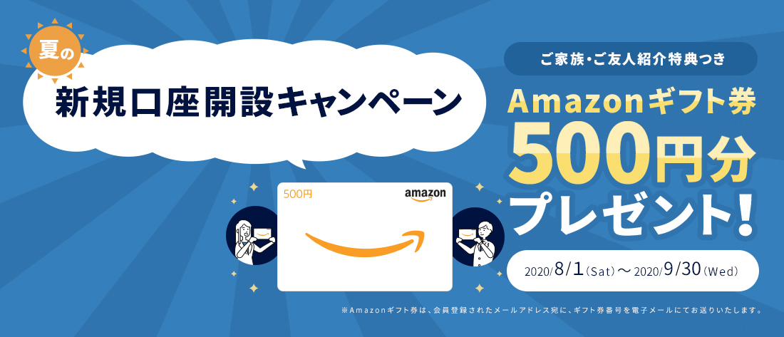 SAMURAI FUND 夏の口座開設キャンペーン