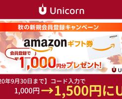 株式投資型クラウドファンディングのユニコーン、会員登録するだけでもれなくAmazonギフト券1000円プレゼント(11/10まで)